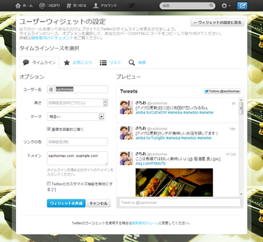 twitterのウィジェット作成ページが変更されえてました。