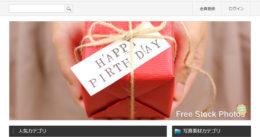 【フリー素材】人物もたくさん商用可の写真(無料)サイト『PhotoAC』を使ってみた。