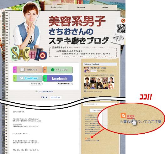 アメブロ→facebookページ自動投稿の方法1