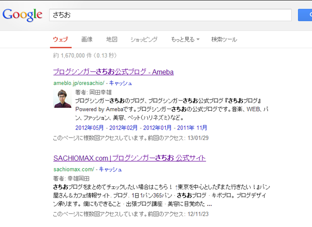 Google検索結果にアメブロも顔表示してみる。|WEBデザイナー転職します。