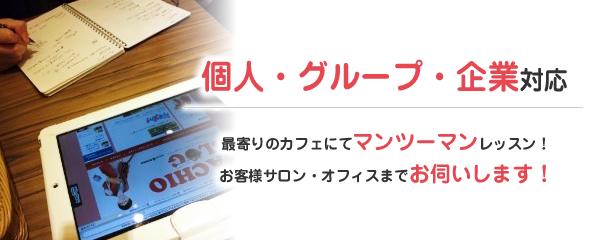 「お近くまで伺います」個人・グループ・団体・企業レッスン|東京
