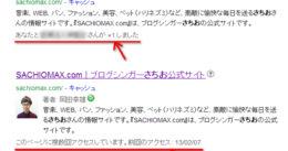 【Google+】検索結果でトップページだけ顔表示されない理由