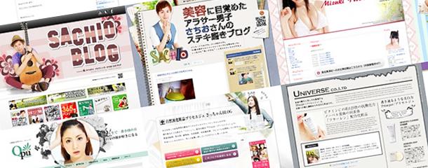 ブログデザイン・オリジナルスキン|読まれるブログの書き方講座