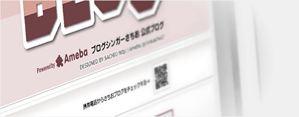 Ameba公式ブログ(有名人・芸能人ブログ)を目指す理由