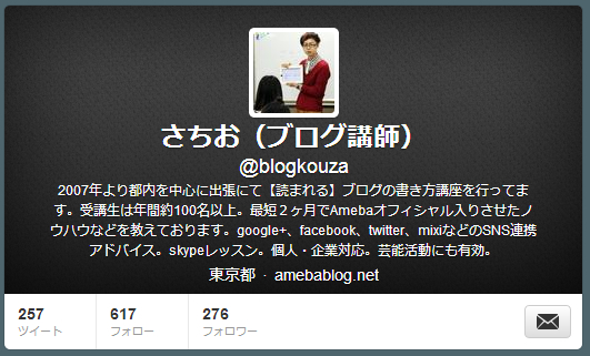 twitterフォロー数を増やす方法実験@blogkouza