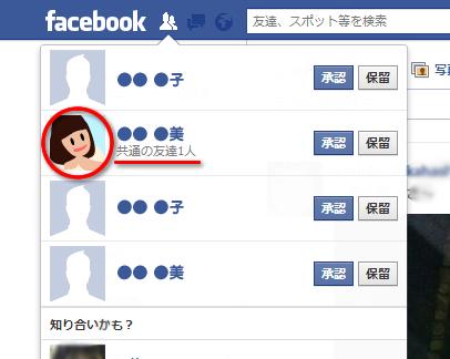facebookスパムアカウント検証方法乗っ取り対策