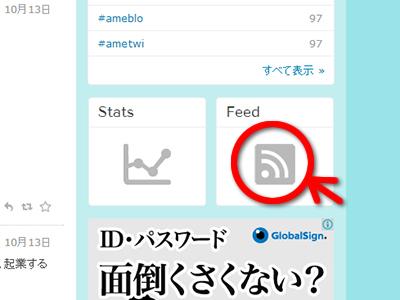 【facebook】twitterのrssフィードを生成して連携させる方法3