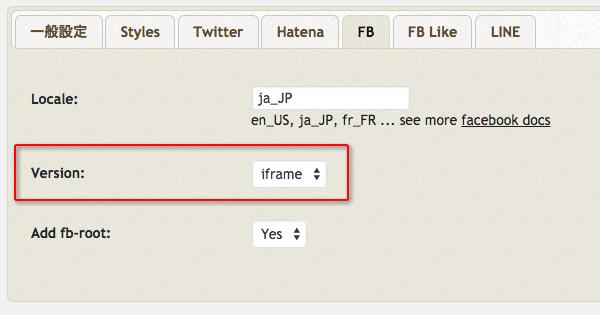 【wordpress】WP Social Bookmarking Light facebookいいね・シェアボタン対処方法