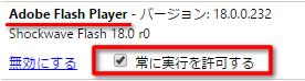 flash_player_chrome1