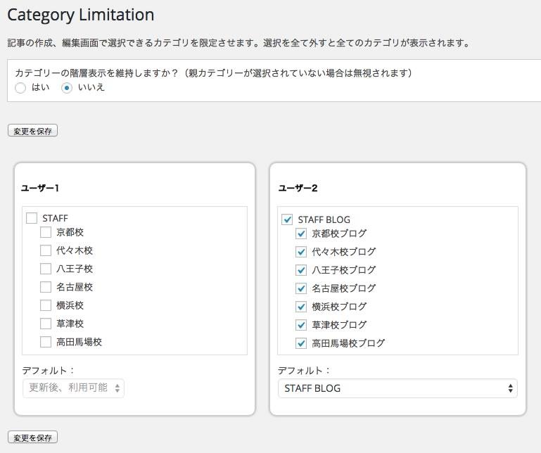 【wordpress】ユーザー別に選択カテゴリーを制限するプラグイン