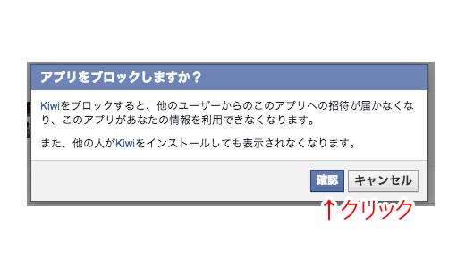 【facebook】しつこいゲームやアプリの 招待を拒否(ブロック)する方法