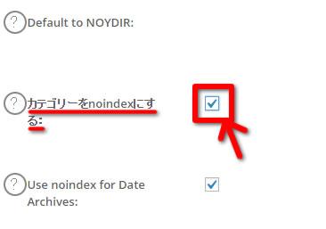 【wordpress】カテゴリーページがnoindexになる原因と対策1