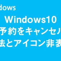 【Windows10】更新予約をキャンセルする方法とアイコン非表示