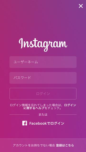 【Instagram】複数のアカウントを追加、管理する方法(公式アプリ)