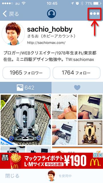 【Instagram】相互かをチェック簡単にフォロー解除できるアプリ