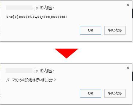 【wordpress】投稿確認アラート任意の文章日本語文字化け対策