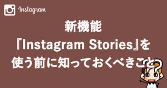 【Instagram】インスタグラムストーリーズを使う前に知っておくべきこと