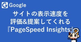 【Google】サイトの表示速度を評価&提案『PageSpeed Insights』