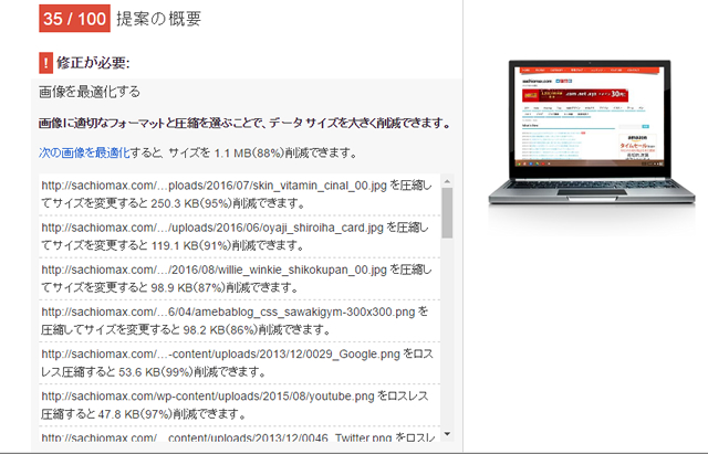 【Google】サイトの表示速度を評価&提案『PageSpeed Insights』