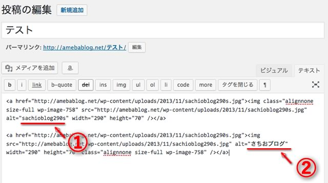 【WordPress】画像のaltタグの状態をチェック&編集できるプラグイン