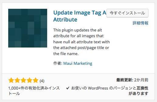 【WordPress】メディア追加時にaltタグにタイトルを追加してくれるプラグイン
