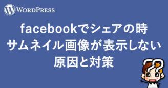 【WordPress】facebookでシェアの時サムネイル画像が表示しない原因と対策