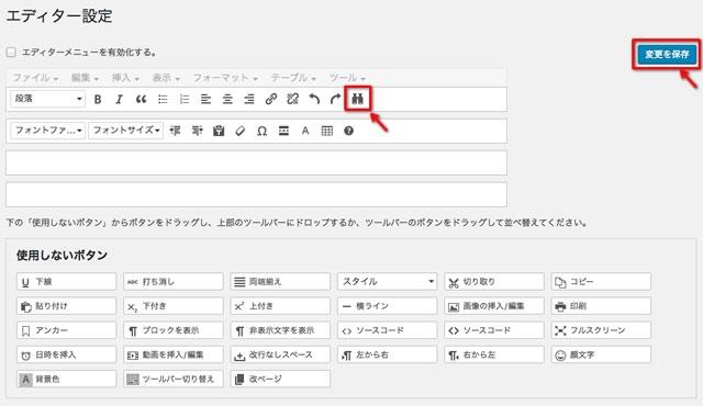 【WordPress】編集中の記事内のテキストを一括置換するプラグイン