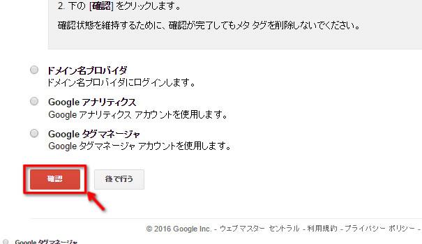 【アメブロ】削除したブログ(記事)を検索結果から削除する方法