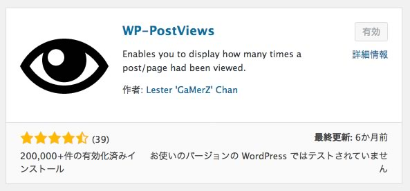 【WordPress】管理画面でページ別のアクセス数がわかるプラグイン