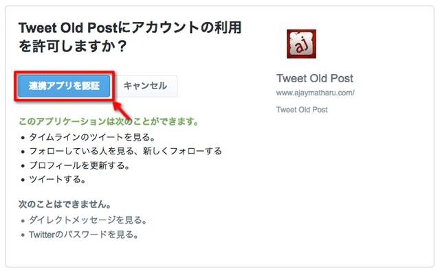 【WordPress+Twitter】過去記事を定期的に自動ツイートしてくれるプラグイン