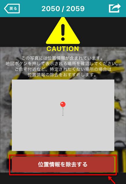 【iPhone】写真の位置情報を削除する方法(アプリ)