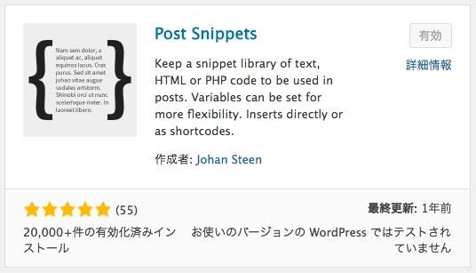 【WordPress】ショートコードを簡単に呼び出せるプラグイン