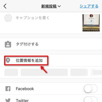 【Instagram】位置情報に自分のお店を新しく追加する方法