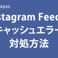 【WordPress】Instagram Feedでキャッシュエラーが出たときの対処方法