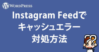 【WordPress】Instagram Feedでキャッシュエラーが出たときの対処方法00