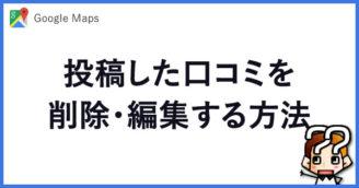 【GoogleMaps】投稿した口コミを削除・編集する方法00