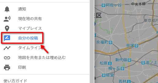 【GoogleMaps】投稿した口コミを削除・編集する方法02
