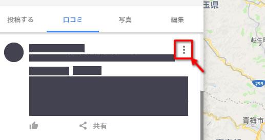 【GoogleMaps】投稿した口コミを削除・編集する方法04