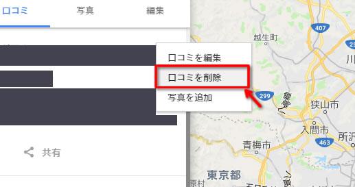 【GoogleMaps】投稿した口コミを削除・編集する方法05