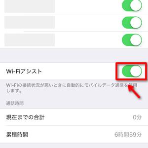 【iPhone】WiFi接続時でも勝手にモバイル通信を使う設定を切る方法01