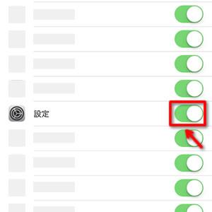 【iPhone】WiFi接続時でも勝手にモバイル通信を使う設定を切る方法03