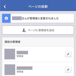 【facebook】FBページの管理者に友達が表示されない時の対処法01