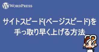 【WordPress】サイトスピード(ページスピード)を手っ取り早く上げる00