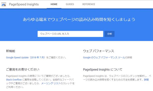 【WordPress】サイトスピード(ページスピード)を手っ取り早く上げる01