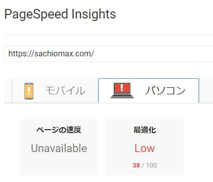 【WordPress】サイトスピード(ページスピード)を手っ取り早く上げる02