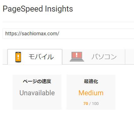 【WordPress】サイトスピード(ページスピード)を手っ取り早く上げる04
