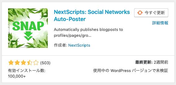 【WordPress】Twitterに自動投稿プラグイン「SNAP」除外されない時02