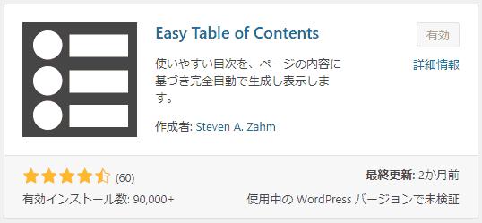 【WordPress】記事に「目次(もくじ)」を自動で入れてくるプラグイン01