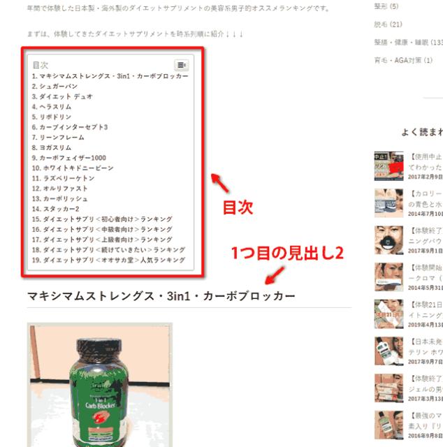 【WordPress】記事に「目次(もくじ)」を自動で入れてくるプラグイン04