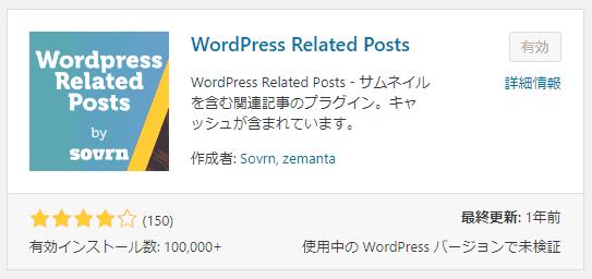 【Wordpress】関連記事プラグイン「Related Posts」をスマホで2列に-00